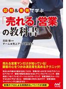 図解&事例で学ぶ「売れる」営業の教科書