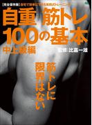自重筋トレ100の基本 中上級編