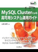 MySQL Clusterによる高可用システム運用ガイド(Think IT Books)