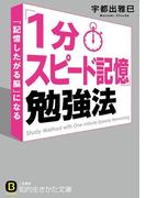 「1分スピード記憶」勉強法(知的生きかた文庫)