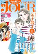 JOURすてきな主婦たち 2016年5月号(ジュールコミックス)