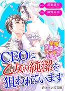 er-CEOに乙女の純潔を狙われています 結婚協奏曲はエッチのあとで(eロマンス文庫)
