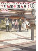 お待ちしてます 下町和菓子 栗丸堂5(メディアワークス文庫)