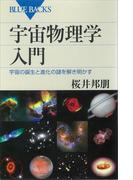 宇宙物理学入門 宇宙の誕生と進化の謎を解き明かす(ブルー・バックス)