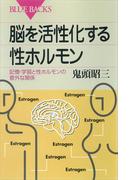 脳を活性化する性ホルモン 記憶・学習と性ホルモンの意外な関係(ブルー・バックス)