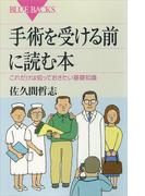手術を受ける前に読む本 これだけは知っておきたい基礎知識(ブルー・バックス)