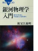 銀河物理学入門 銀河の形成と宇宙進化の謎を解く(ブルー・バックス)