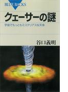 クェーサーの謎 宇宙でもっともミステリアスな天体(ブルー・バックス)