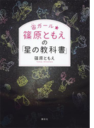 【期間限定価格】宙ガール☆篠原ともえの「星の教科書」