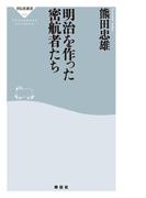 明治を作った密航者たち(祥伝社新書)