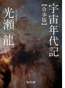 宇宙年代記 【合本版】(角川文庫)