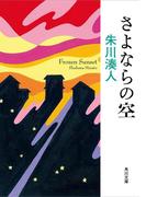 さよならの空(角川文庫)