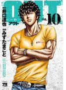 OUT 10(ヤングチャンピオン・コミックス)