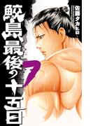 鮫島、最後の十五日 7(少年チャンピオン・コミックス)