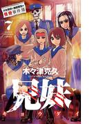 兄妹 少女探偵と幽霊警官の怪奇事件簿 7(少年チャンピオン・コミックス)