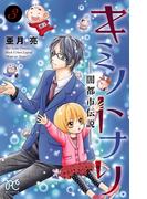 キミノトナリ―闇都市伝説― 3(ボニータコミックス)