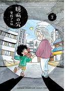 臆病の穴 2(少年チャンピオンコミックス・タップ!)