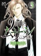 9番目のムサシ サイレント ブラック 3(ボニータコミックス)