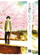古都こと―ユキチのこと― 3(ヤングチャンピオン・コミックス)