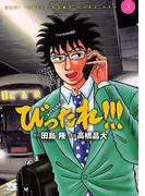 びったれ!!! 3(ヤングチャンピオン・コミックス)