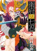 衛府の七忍 2(チャンピオンREDコミックス)