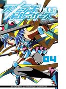 スメラギドレッサーズ 4(少年チャンピオン・コミックス)