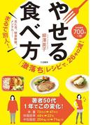「激落ち」レシピで、26キロ減! やせる食べ方