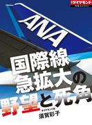 ANA 国際線急拡大の野望と死角(週刊ダイヤモンド 特集BOOKS)