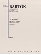 バルトーク44のデュオBB104 2本のヴァイオリンのための (VIOLIN REPERTOIRE)