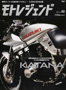 モトレジェンド Volume02(2016) スズキKATANA編