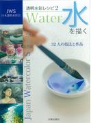 透明水彩レシピ JWS日本透明水彩会 2 水を描く