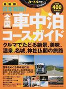 日本縦断!全国車中泊コースガイド カーネル特選! 最新版
