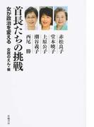 首長たちの挑戦 女が政治を変える