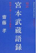超訳宮本武蔵語録 精神を強くする『五輪書』