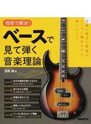 ベースで見て弾く音楽理論 実践に役立つ理論が、ベースに触れながら身につく!! 2016