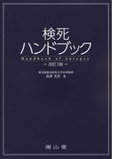 検死ハンドブック 改訂3版