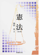 憲法 第2版