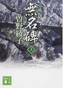 無名碑 新装版 上 (講談社文庫)(講談社文庫)