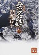 無名碑 新装版 下 (講談社文庫)(講談社文庫)