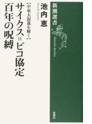 サイクス=ピコ協定百年の呪縛 中東大混迷を解く (新潮選書)(新潮選書)