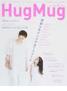 HugMug Vol.16 素敵なあの人の子育てスタイル (別冊家庭画報)(別冊家庭画報)