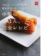 中華のきほん、完全レシピ 「Wakiya一笑美茶樓」脇屋友詞のおいしい理由。 (一流シェフのお料理レッスン)