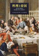 料理と帝国 食文化の世界史 紀元前2万年から現代まで
