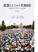 思想としての〈共和国〉 日本のデモクラシーのために 増補新版