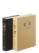 JCO53 口語訳大型引照つき聖書・クロス装