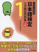 日本語検定 公式 練習問題集 3訂版 1級