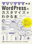 【期間限定価格】一歩先にいくWordPressのカスタマイズがわかる本