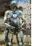 遠隔機動歩兵 -ティン・メン-