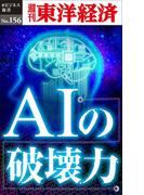 AIの破壊力-週刊東洋経済eビジネス新書No.156(週刊東洋経済eビジネス新書)