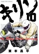 キリン The Happy Ridder Speedway(10)(YKコミックス)